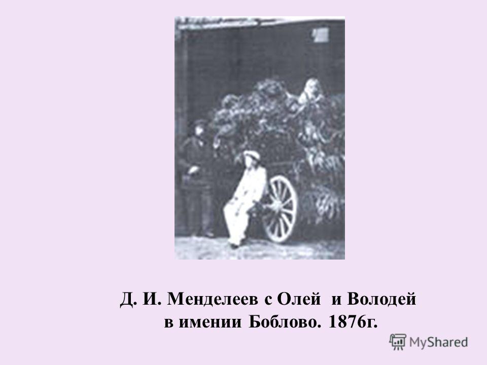 Д. И. Менделеев с Олей и Володей в имении Боблово. 1876г.