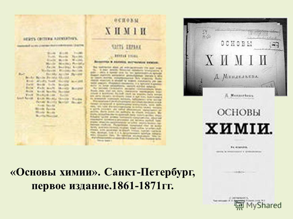 «Основы химии». Санкт-Петербург, первое издание.1861-1871гг.