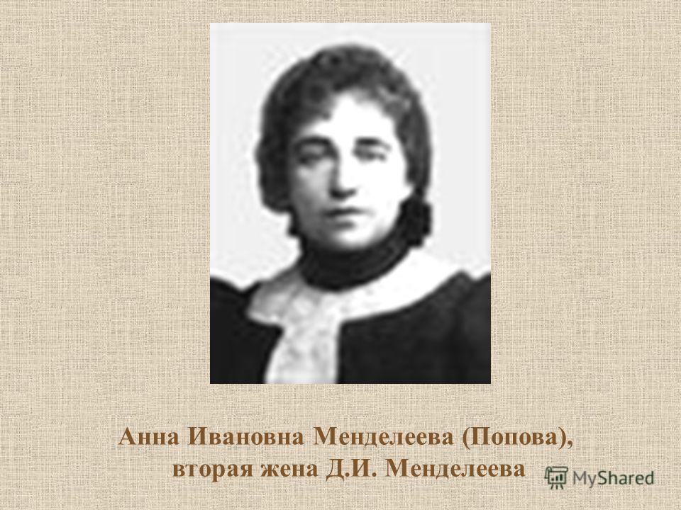Анна Ивановна Менделеева (Попова), вторая жена Д.И. Менделеева