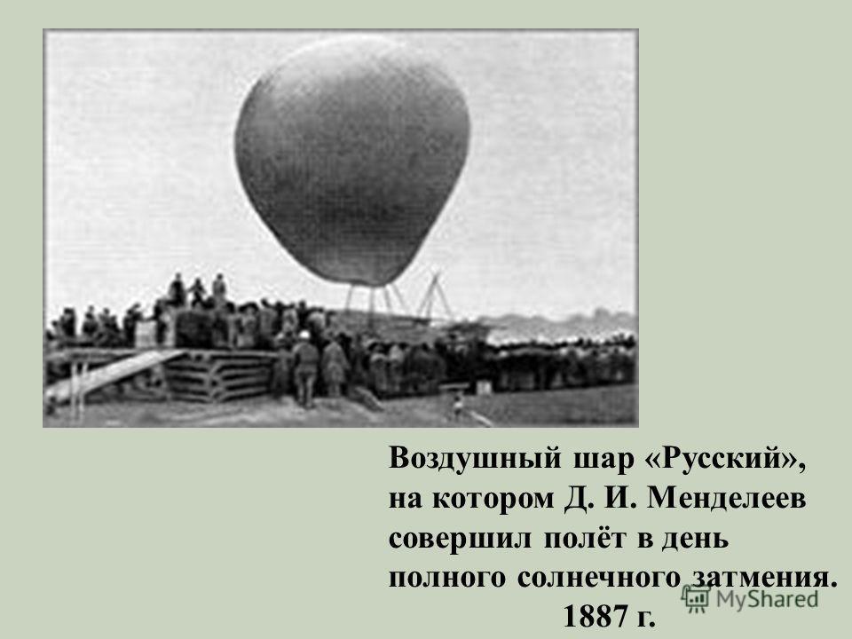 Воздушный шар «Русский», на котором Д. И. Менделеев совершил полёт в день полного солнечного затмения. 1887 г.