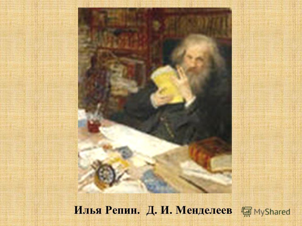 Илья Репин. Д. И. Менделеев