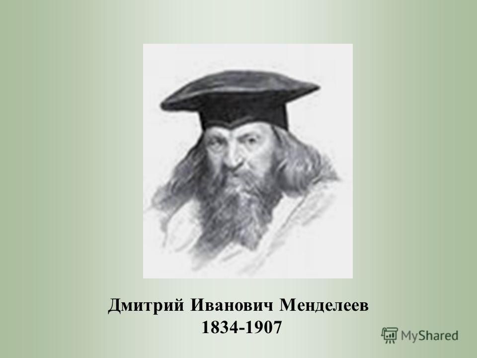 Дмитрий Иванович Менделеев 1834-1907