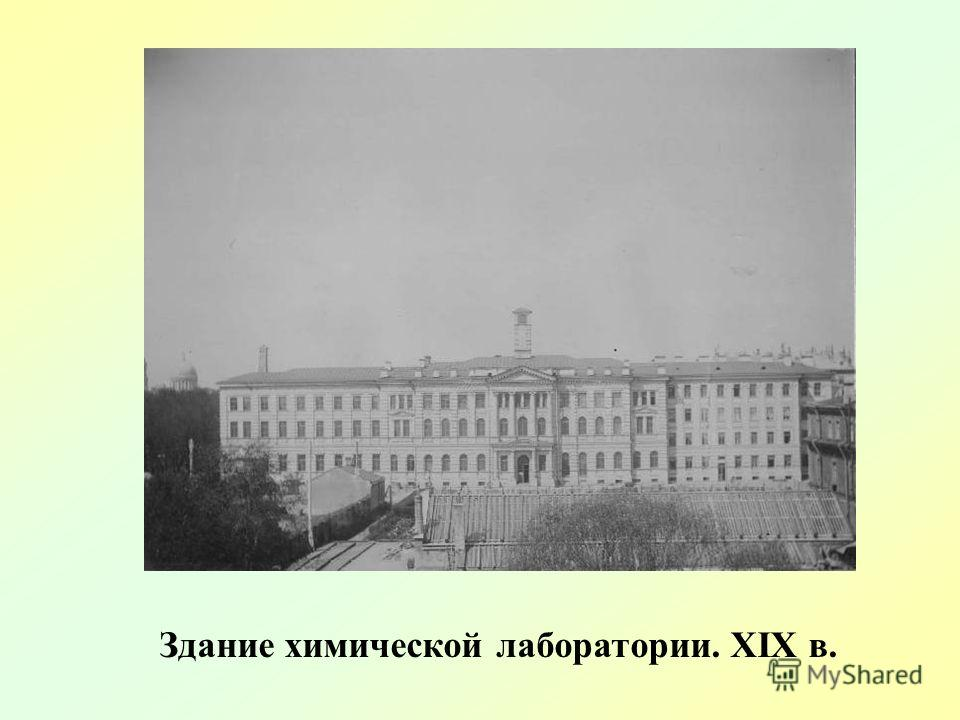 Здание химической лаборатории. XIX в.