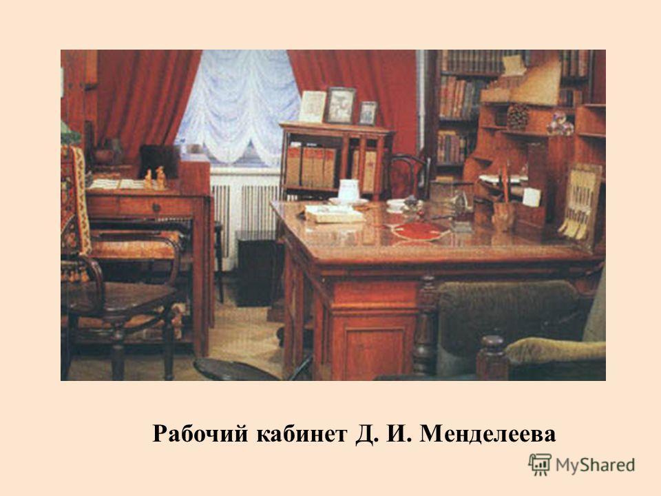 Рабочий кабинет Д. И. Менделеева