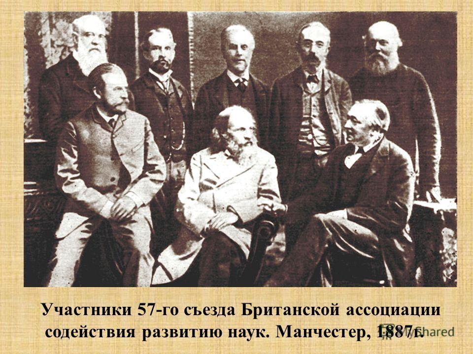Участники 57-го съезда Британской ассоциации содействия развитию наук. Манчестер, 1887г.