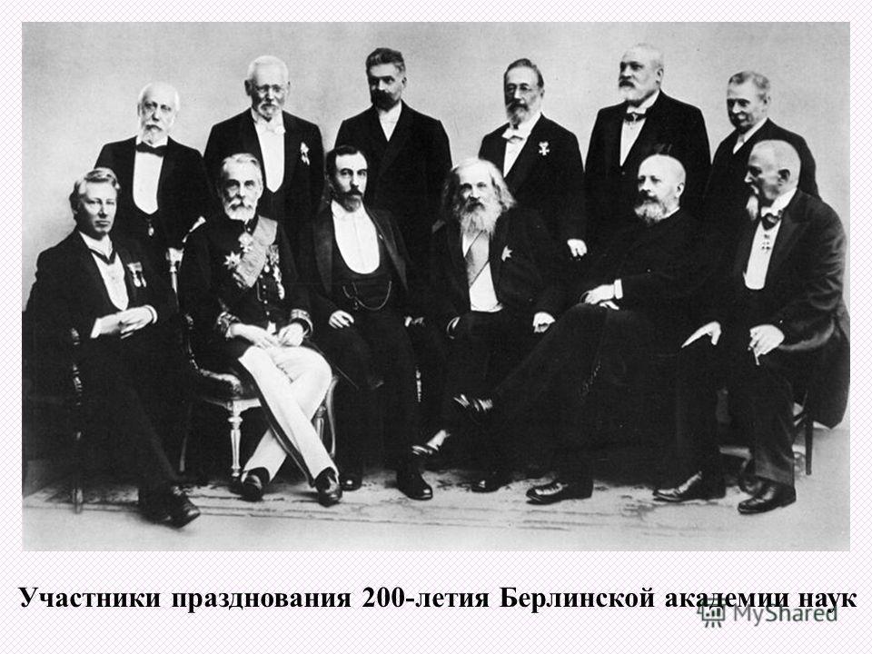 Участники празднования 200-летия Берлинской академии наук