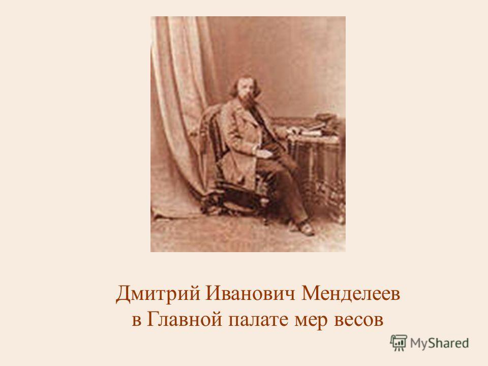 Дмитрий Иванович Менделеев в Главной палате мер весов
