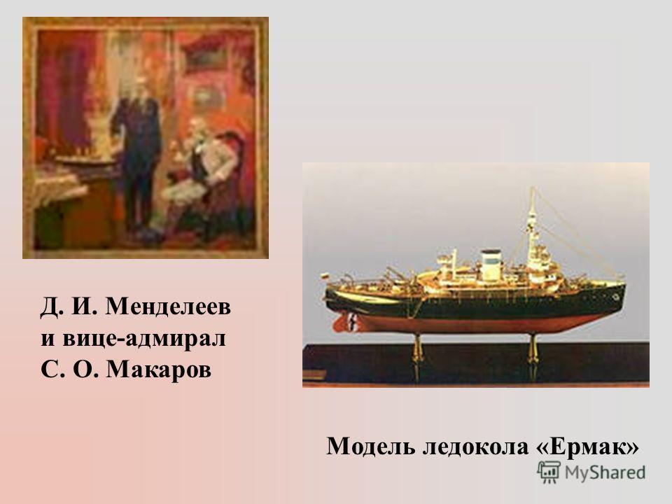 и вице-адмирал С. О. Макаров Модель ледокола «Ермак»