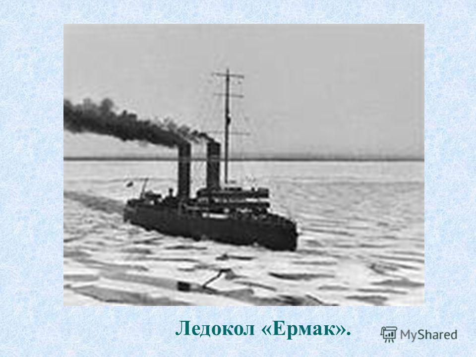 Ледокол «Ермак».