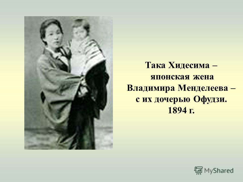 Така Хидесима – японская жена Владимира Менделеева – с их дочерью Офудзи. 1894 г.