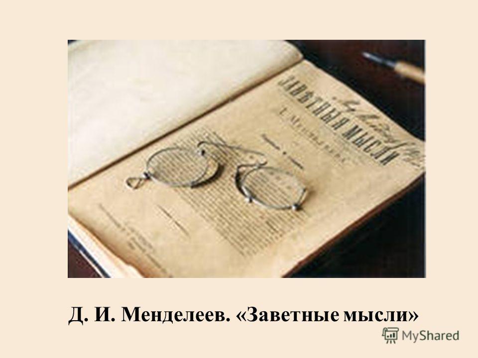 Д. И. Менделеев. «Заветные мысли»