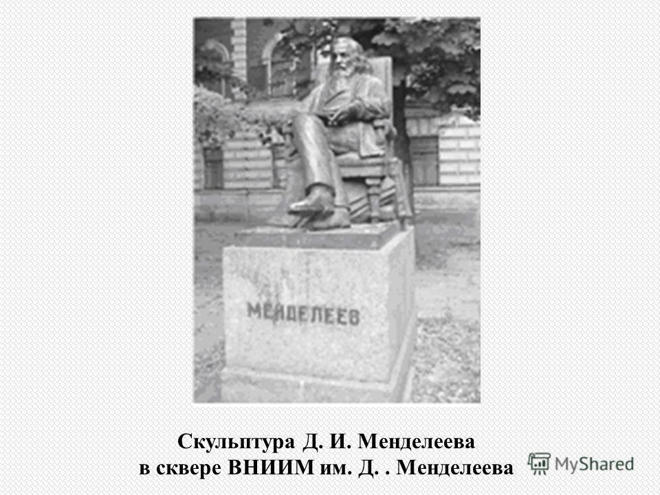 Скульптура Д. И. Менделеева в сквере ВНИИМ им. Д.. Менделеева