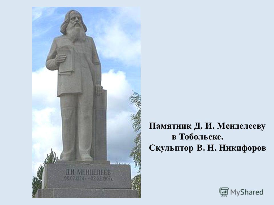Памятник Д. И. Менделееву в Тобольске. Скульптор В. Н. Никифоров