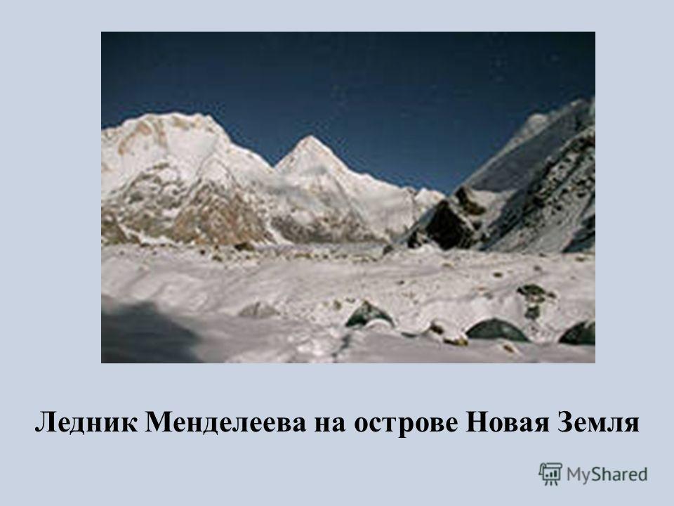 Ледник Менделеева на острове Новая Земля