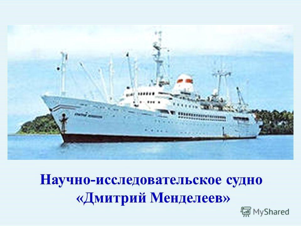 Научно-исследовательское судно «Дмитрий Менделеев»