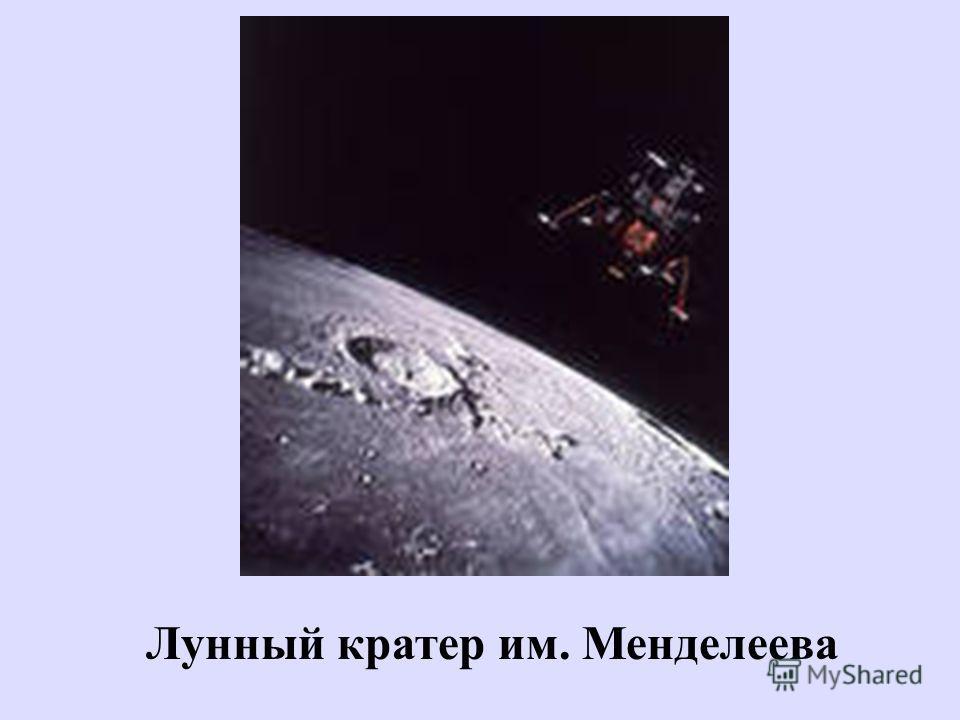 Лунный кратер им. Менделеева
