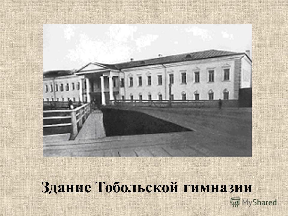 Здание Тобольской гимназии