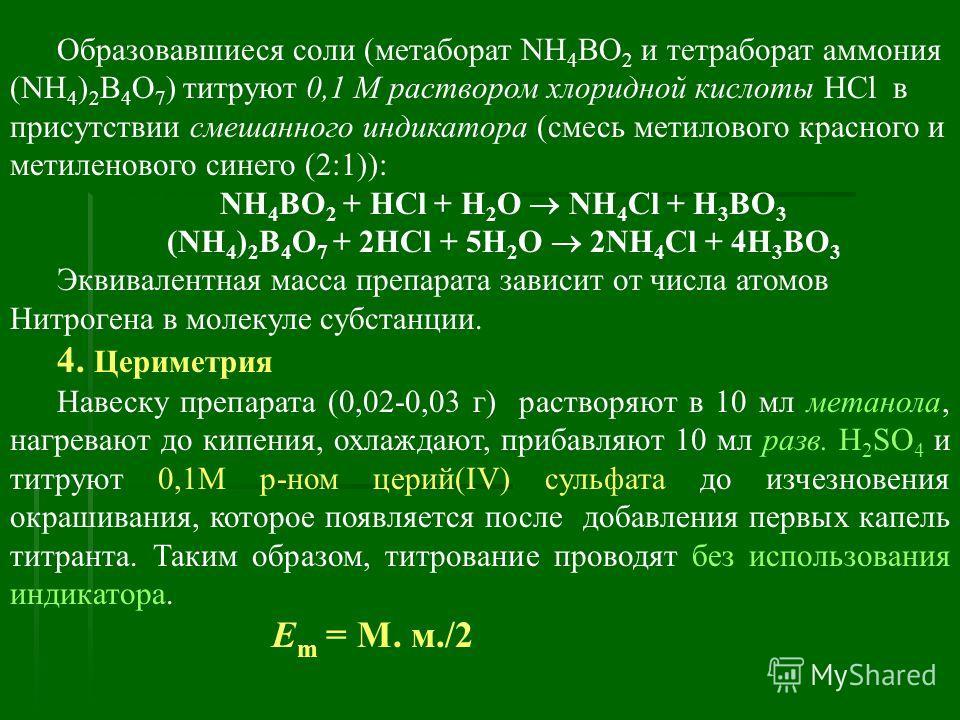 Образовавшиеся соли (метаборат NH 4 BO 2 и тетраборат аммония (NH 4 ) 2 B 4 O 7 ) титруют 0,1 М раствором хлоридной кислоты HCl в присутствии смешанного индикатора (смесь метилового красного и метиленового синего (2:1)): NH 4 BO 2 + HCl + H 2 O NH 4