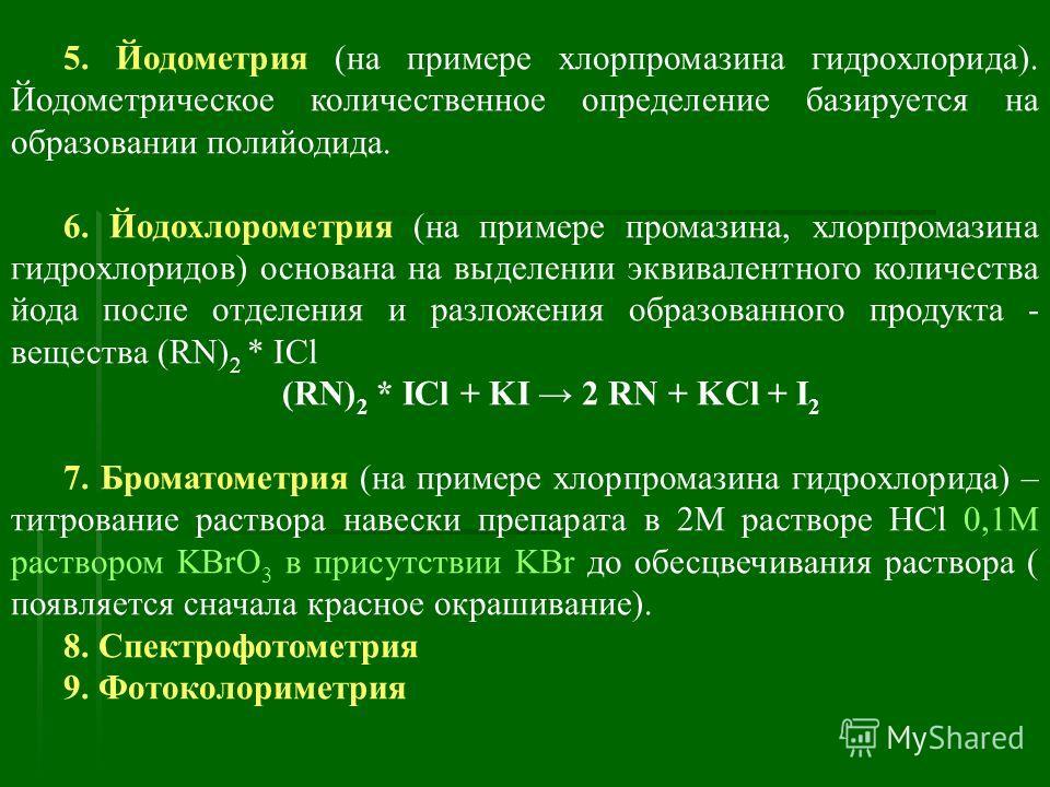 5. Йодометрия (на примере хлорпромазина гидрохлорида). Йодометрическое количественное определение базируется на образовании полийодида. 6. Йодохлорометрия (на примере промазина, хлорпромазина гидрохлоридов) основана на выделении эквивалентного количе