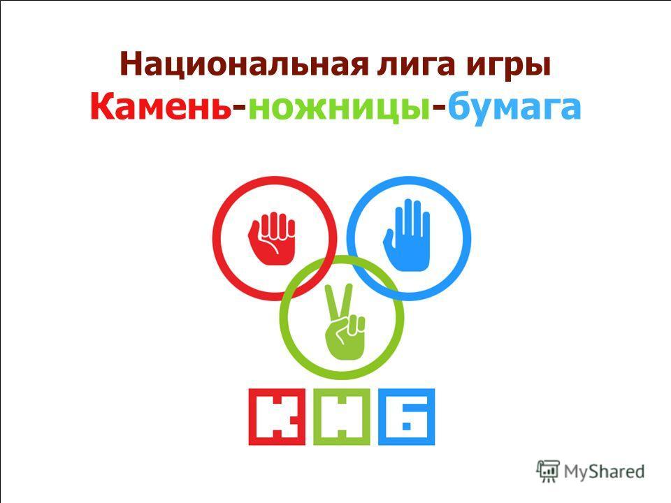 Национальная лига игры Камень-ножницы-бумага