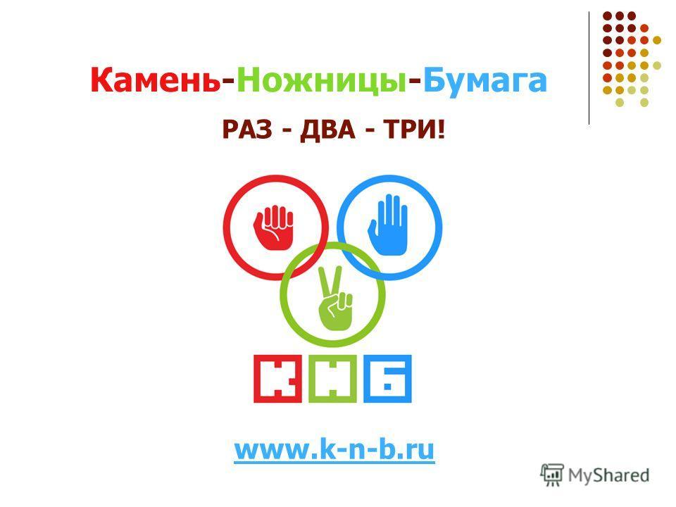 Камень-Ножницы-Бумага РАЗ - ДВА - ТРИ! www.k-n-b.ru