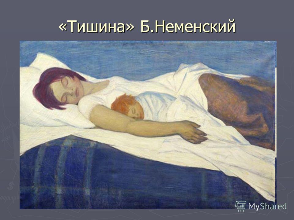 «Тишина» Б.Неменский