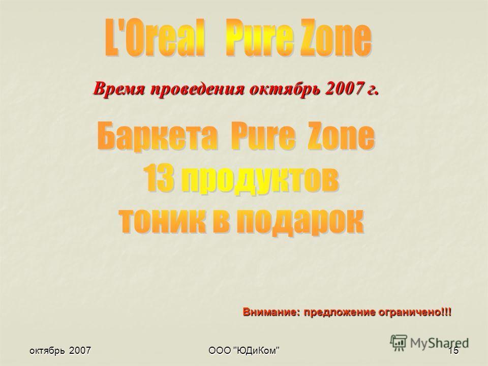 октябрь 2007ООО ЮДиКом15 Внимание: предложение ограничено!!! Время проведения октябрь 2007 г.