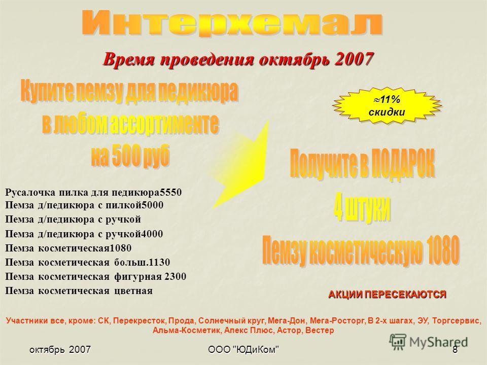 октябрь 2007ООО