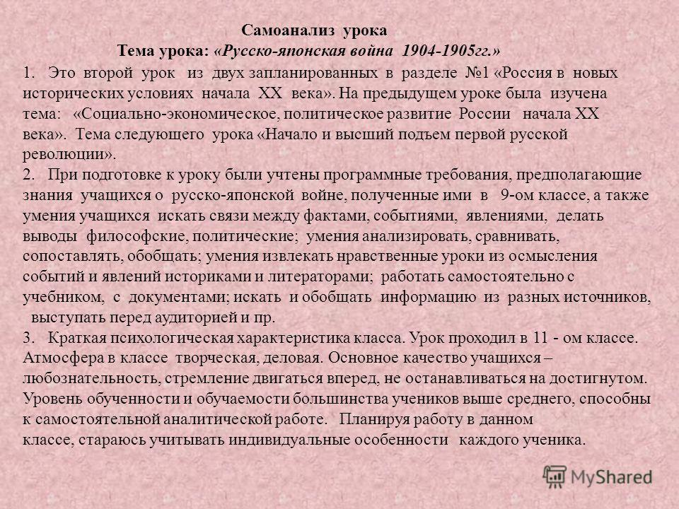 Самоанализ урока Тема урока: «Русско-японская война 1904-1905гг.» 1.Это второй урок из двух запланированных в разделе 1 «Россия в новых исторических условиях начала XX века». На предыдущем уроке была изучена тема: «Социально-экономическое, политическ