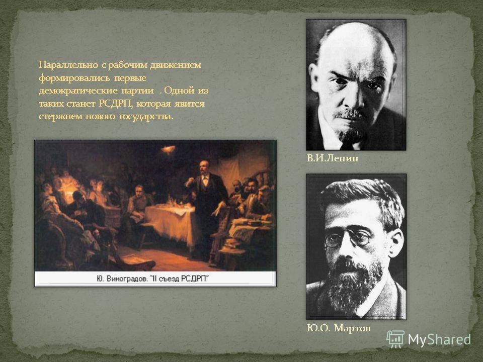 В.И.Ленин Ю.О. Мартов