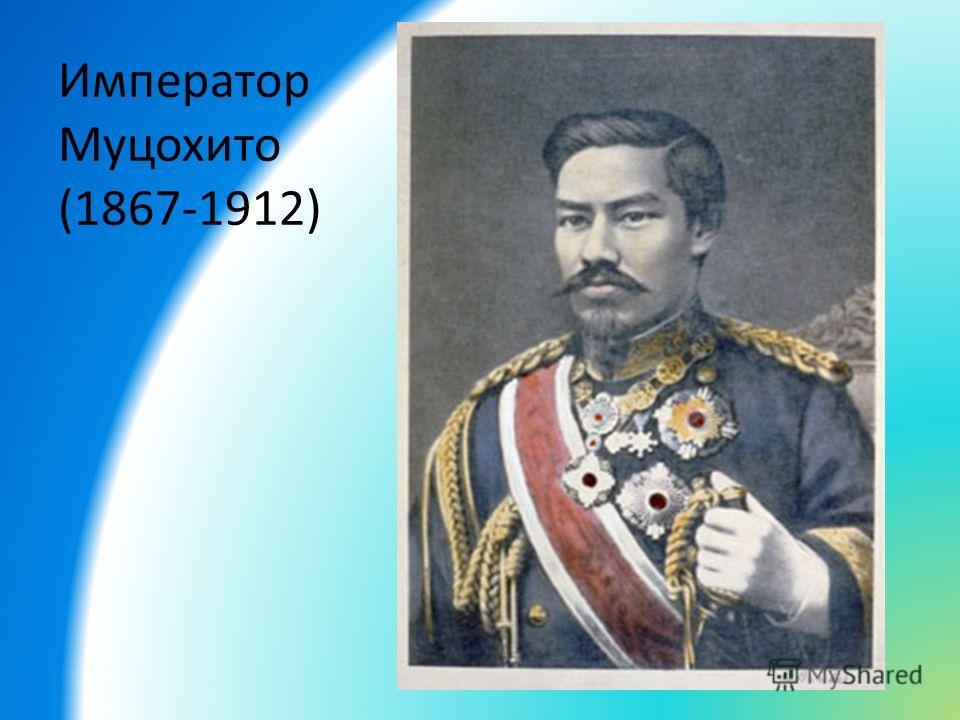 Император Муцохито (1867-1912)