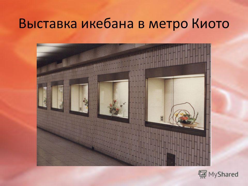 Выставка икебана в метро Киото