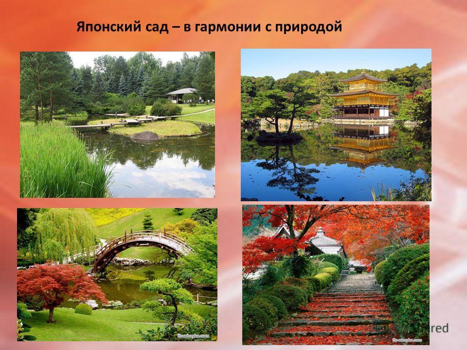 Японский сад – в гармонии с природой