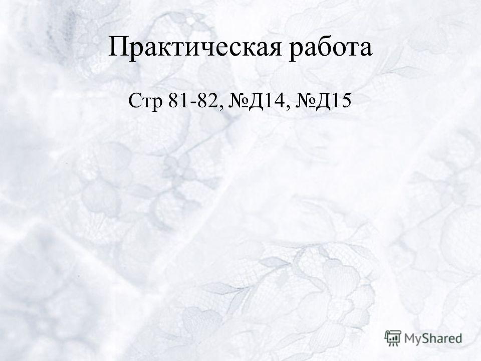 Практическая работа Стр 81-82, Д14, Д15