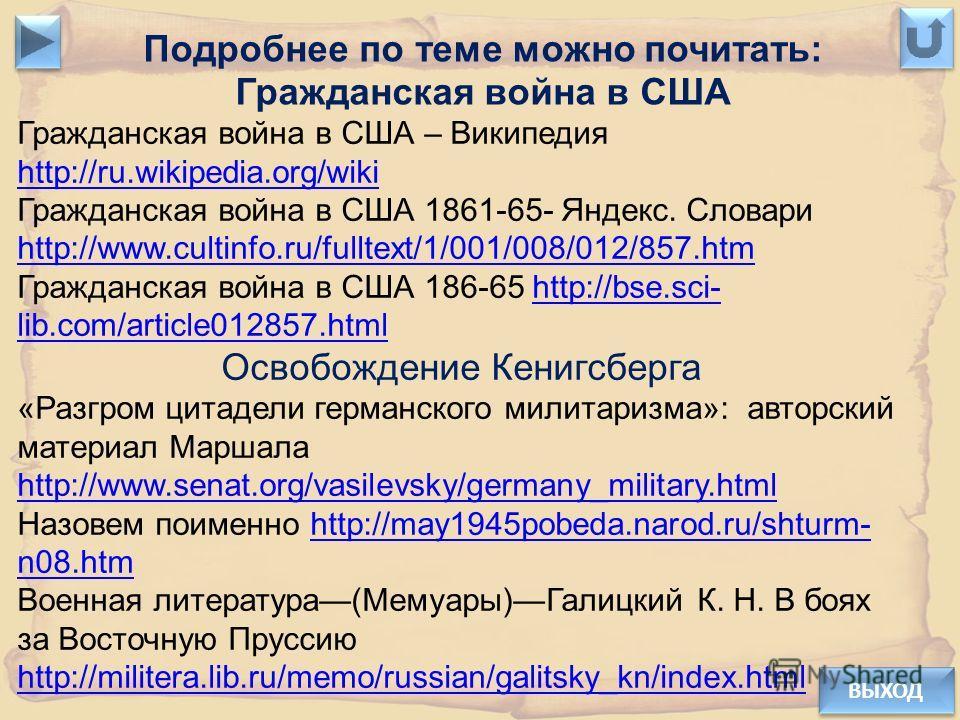 ВЫХОД Подробнее по теме можно почитать: Гражданская война в США Гражданская война в США – Википедия http://ru.wikipedia.org/wiki http://ru.wikipedia.org/wiki Гражданская война в США 1861-65- Яндекс. Словари http://www.cultinfo.ru/fulltext/1/001/008/0