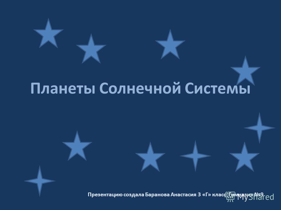 Планеты Солнечной Системы Презентацию создала Баранова Анастасия 3 «Г» класс,Гимназия 9