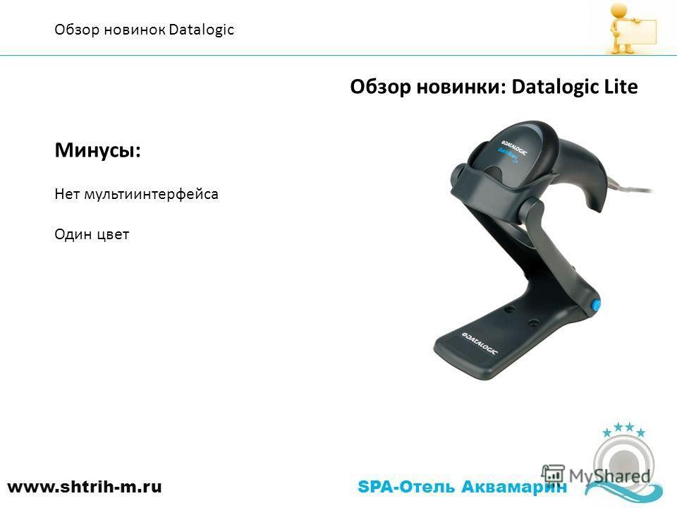 Обзор новинок Datalogic Обзор новинки: Datalogic Lite Минусы: Нет мультиинтерфейса Один цвет