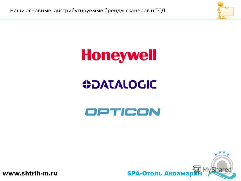 Наши основные дистрибутируемые бренды сканеров и ТСД