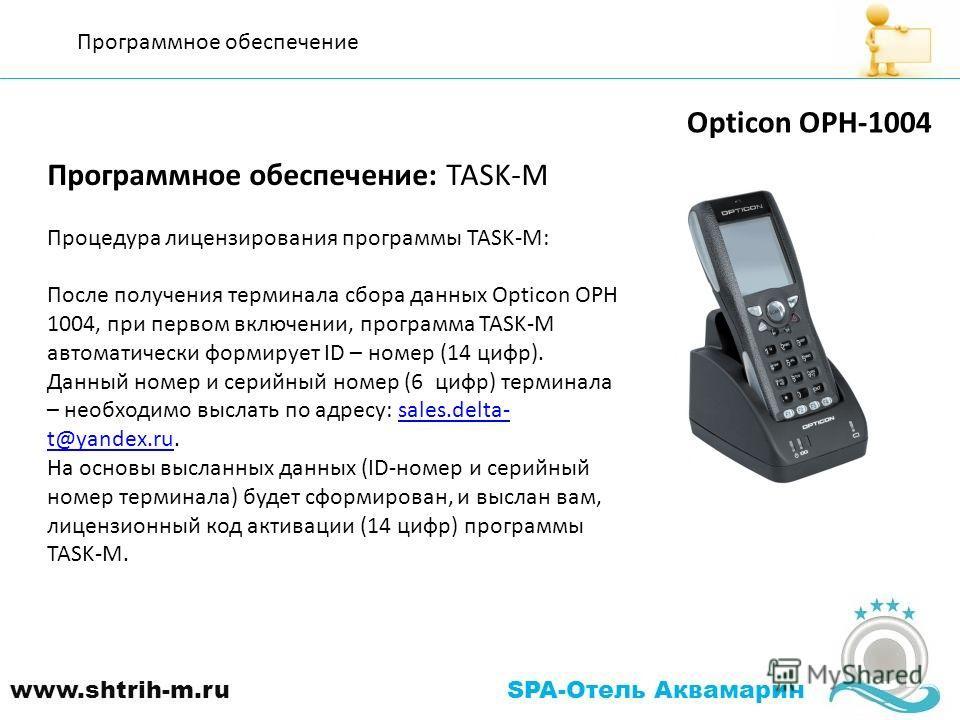 Opticon OPH-1004 Программное обеспечение: TASK-M Процедура лицензирования программы TASK-M: После получения терминала сбора данных Opticon OPH 1004, при первом включении, программа TASK-M автоматически формирует ID – номер (14 цифр). Данный номер и с