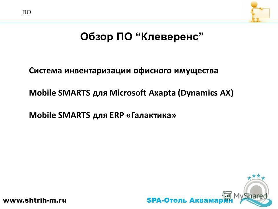 ПО Обзор ПО Клеверенс Система инвентаризации офисного имущества Mobile SMARTS для Microsoft Axapta (Dynamics AX) Mobile SMARTS для ERP «Галактика»