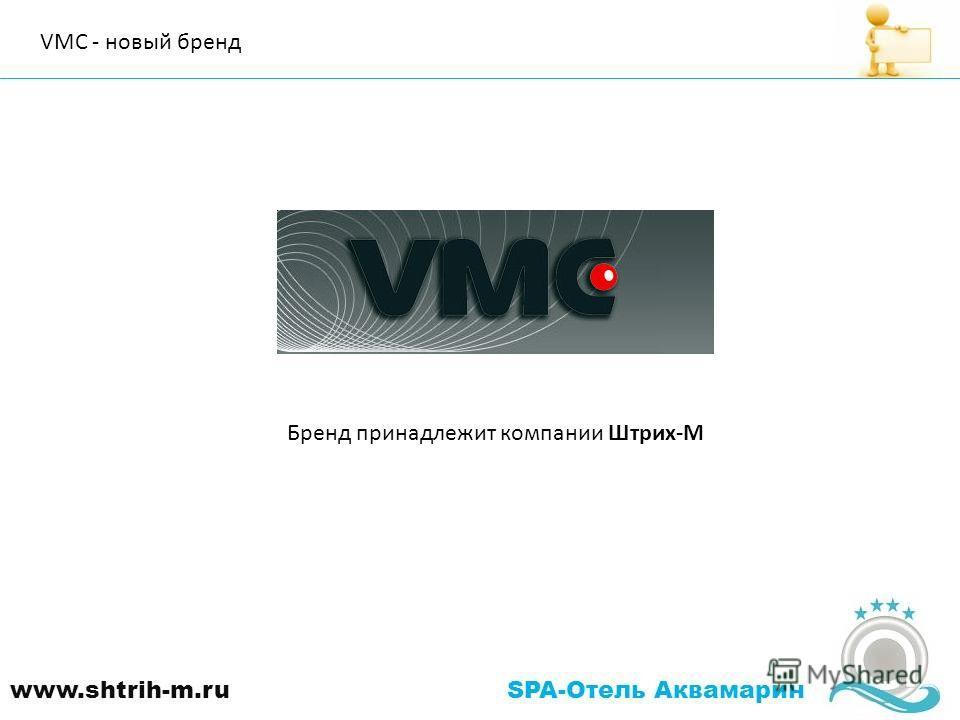 VMC - новый бренд Бренд принадлежит компании Штрих-М