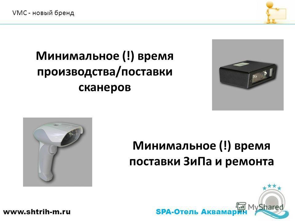 Минимальное (!) время производства/поставки сканеров Минимальное (!) время поставки ЗиПа и ремонта VMC - новый бренд