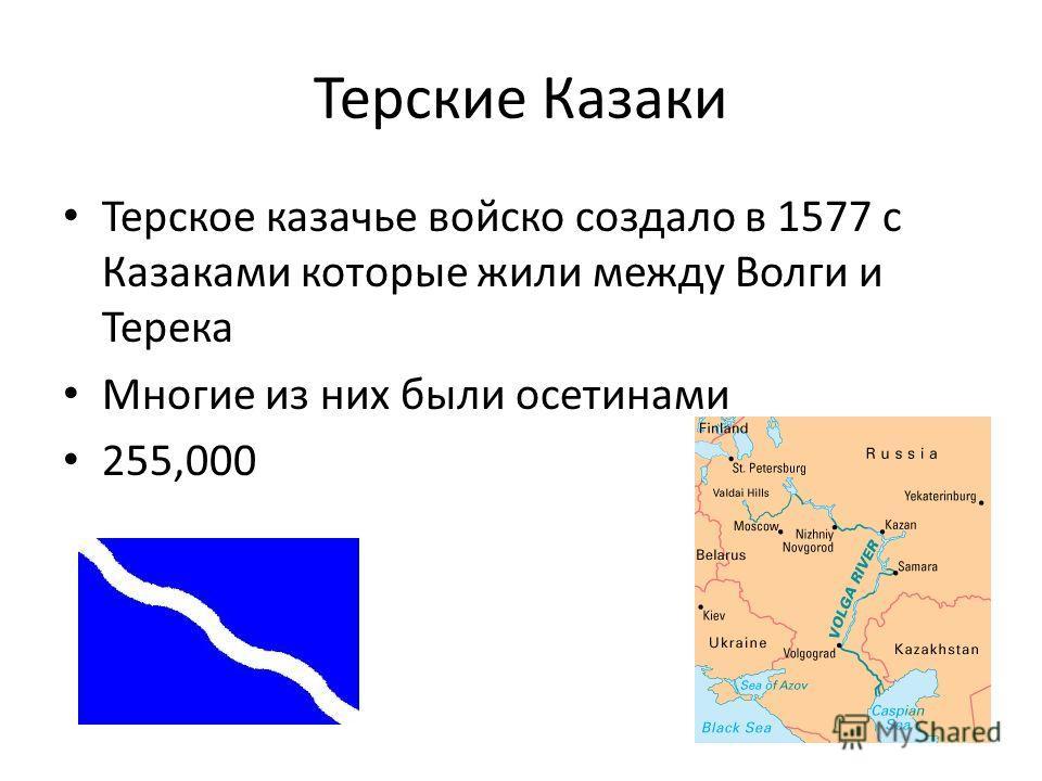 Терские Казаки Терское казачье войско создало в 1577 с Казаками которые жили между Волги и Терека Многие из них были осетинами 255,000