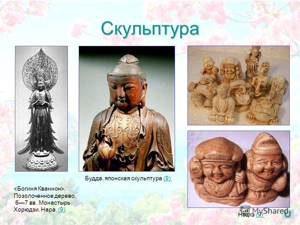 Скульптура «Богиня Кваннон». Позолоченное дерево. 67 вв. Монастырь Хорюдзи. Нара. (9)(9) Будда, японская скульптура (9)(9) Нэцкэ (9)(9)