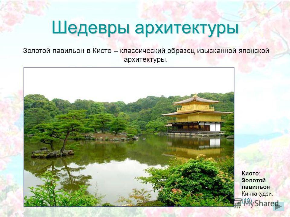 Шедевры архитектуры Киото: Золотой павильон Кинкакудзи. (10) (10) Золотой павильон в Киото – классический образец изысканной японской архитектуры.