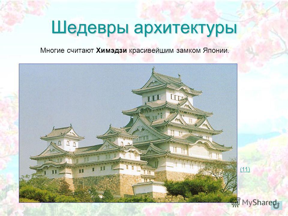 Шедевры архитектуры (11) Многие считают Химэдзи красивейшим замком Японии.