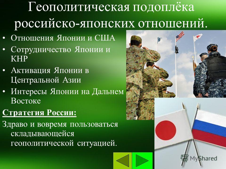 Геополитическая подоплёка российско-японских отношений. Отношения Японии и США Сотрудничество Японии и КНР Активация Японии в Центральной Азии Интересы Японии на Дальнем Востоке Стратегия России: Здраво и вовремя пользоваться складывающейся геополити