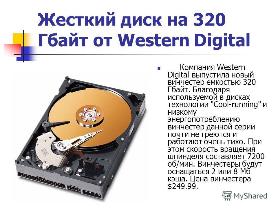 Жесткий диск на 320 Гбайт от Western Digital Компания Western Digital выпустила новый винчестер емкостью 320 Гбайт. Благодаря используемой в дисках технологии