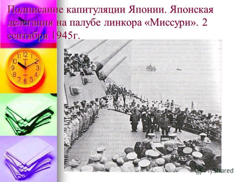 Подписание капитуляции Японии. Японская делегация на палубе линкора «Миссури». 2 сентября 1945г.