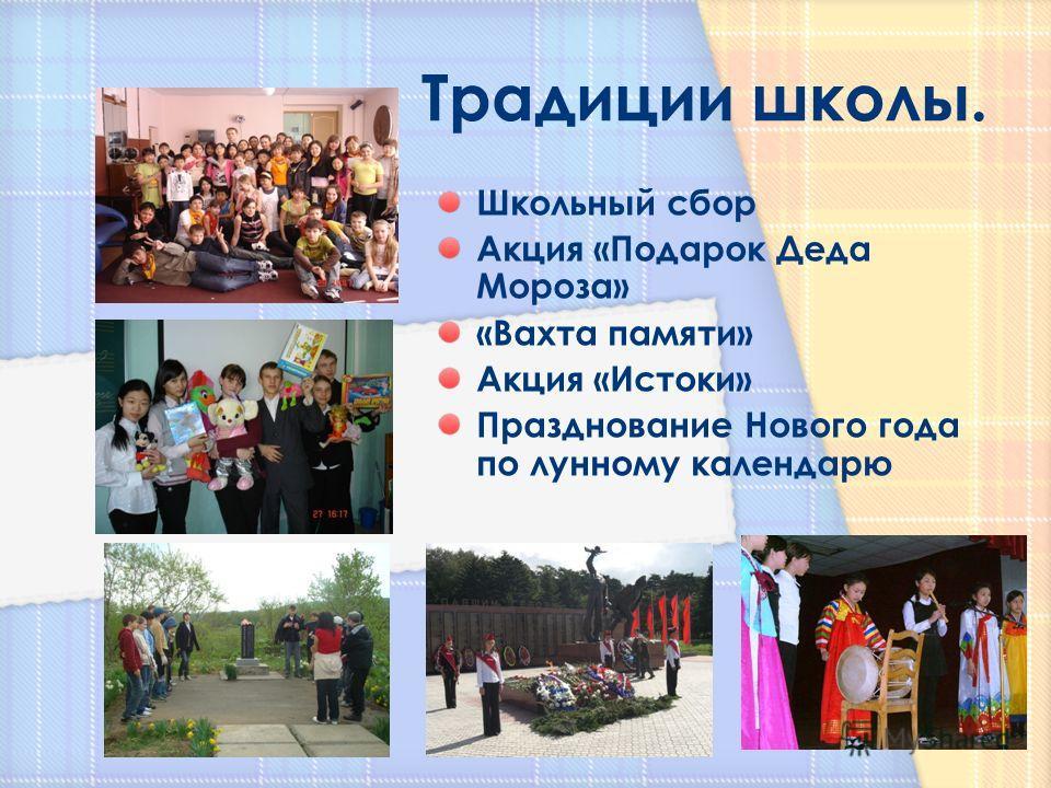 Школьный сбор Акция «Подарок Деда Мороза» «Вахта памяти» Акция «Истоки» Празднование Нового года по лунному календарю